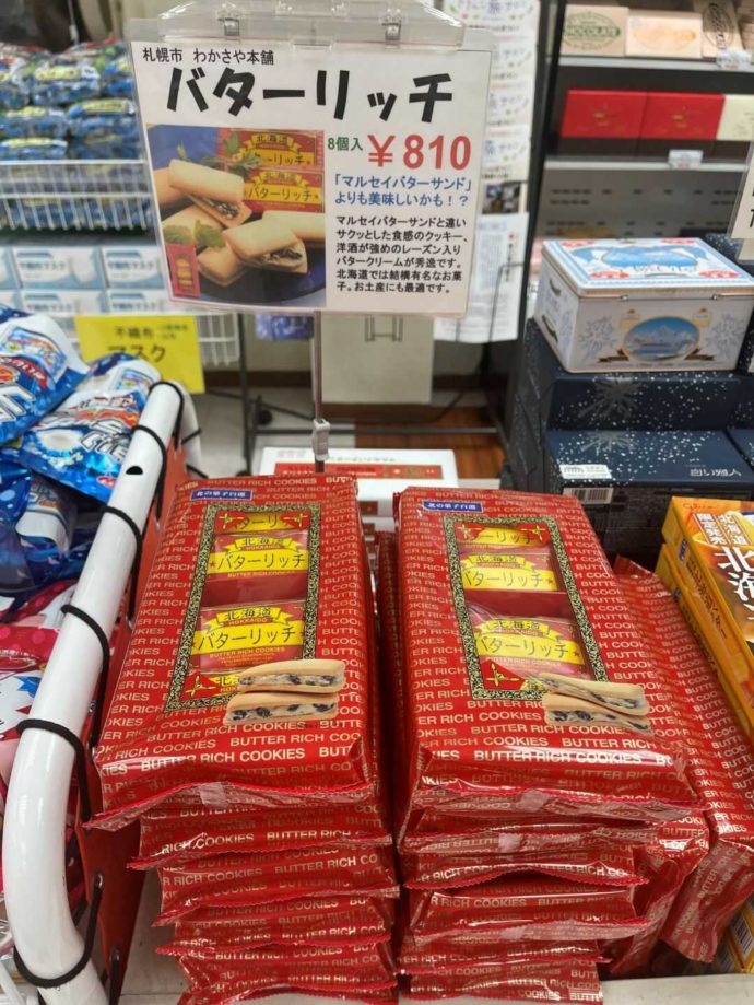 まるごと北海道雷門物産本舗で購入できるわかさや本舗の「バターリッチ」