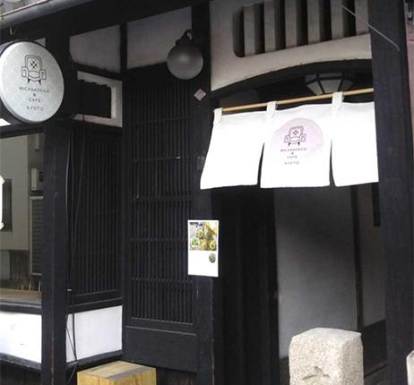 京都府京都市にあるミカサデコ&カフェ キョウトの外観