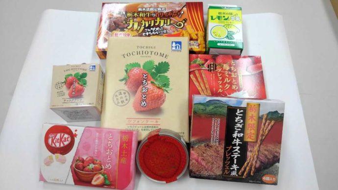 道の駅みかもで販売している栃木限定のお菓子