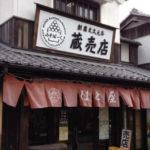愛知県西尾市の工場「みそぱーく」に魅力や楽しみ方についてインタビュー!