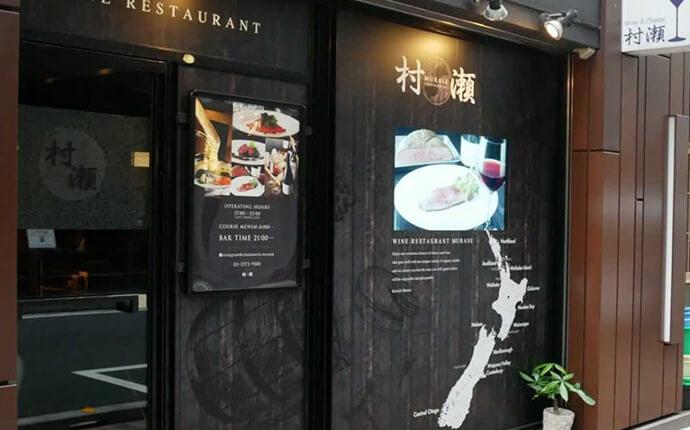 東京都中央区のワインとチーズのお店「村瀬」の外観