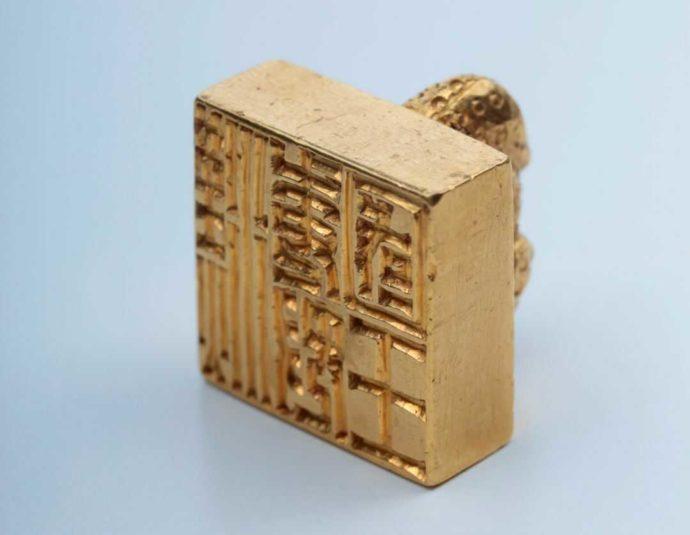 金印「漢委奴国王」の彫刻面