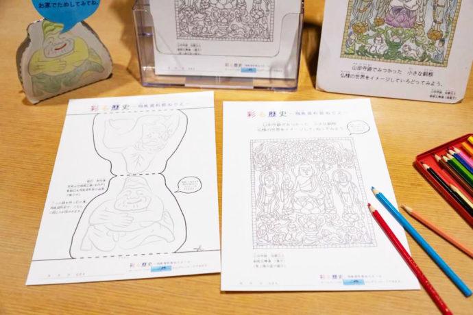 奈良文化財研究所飛鳥資料館で配布しているぬり絵