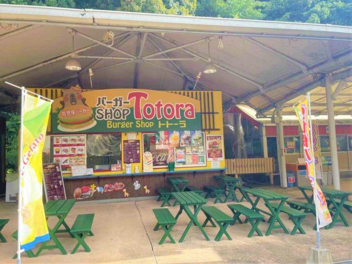 長崎県西海市にある「長崎バイオパーク」内の飲食店「トトーラ」