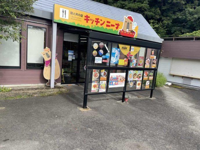 長崎県西海市にある「長崎バイオパーク」内のキッチンニーナ