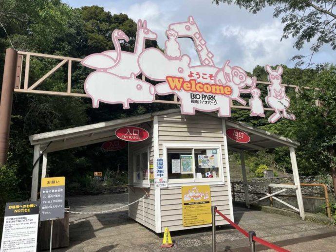 長崎県西海市にある「長崎バイオパーク」のチケットゲート