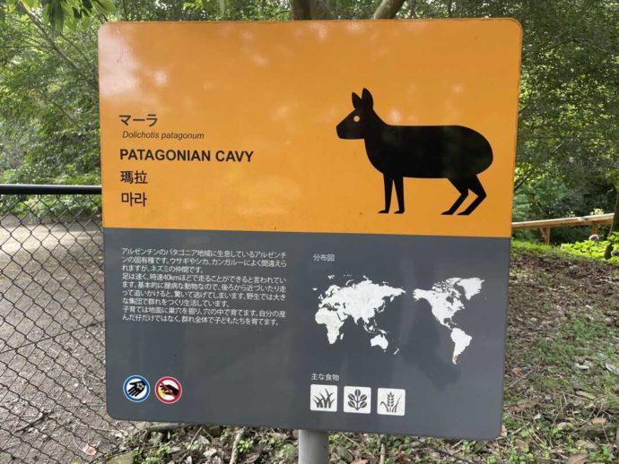 長崎県西海市にある「長崎バイオパーク」の園内看板