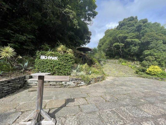 長崎県西海市にある「長崎バイオパーク」の写真スポット