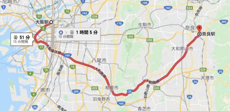 大阪から奈良までのアクセス