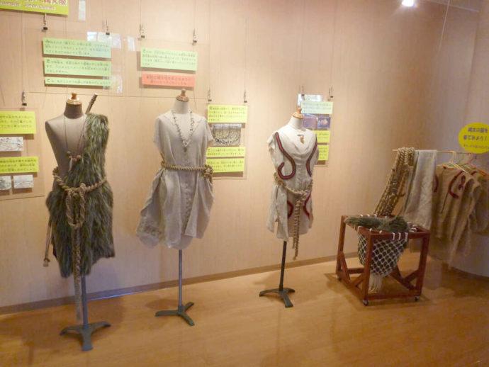 のぼりべつ文化交流館カント・レラの「変わっていく縄文服」の展示