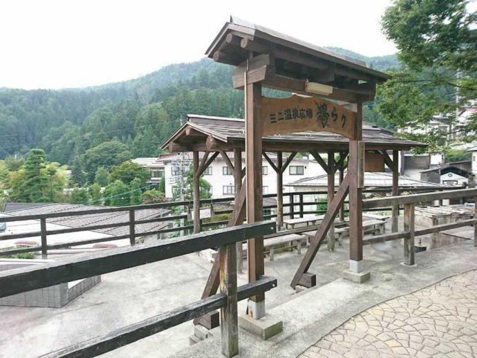 野沢温泉村の「ミニ温泉広場湯らり」