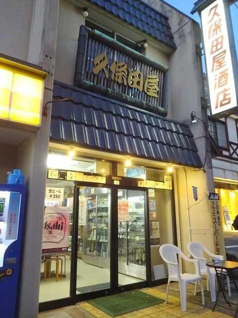 野沢温泉にある酒屋「久保田屋」