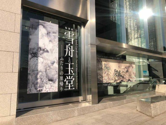 岡山県立美術館の入口近くの大きなガラス