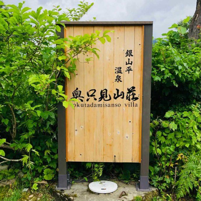 銀山平温泉 奥只見山荘の看板