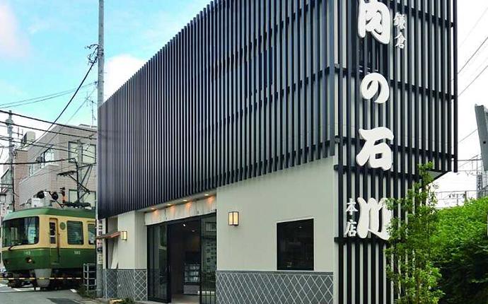 神奈川県鎌倉市にある御成町 石川の外観