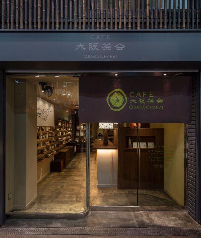 カフェ大阪茶の入り口