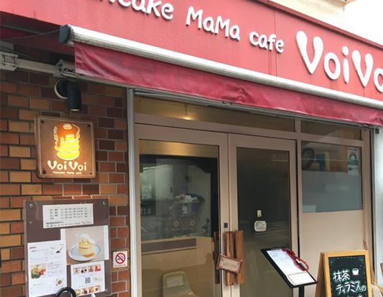 東京都世田谷区の三軒茶屋駅から徒歩2分のパンケーキママカフェ VoiVoi