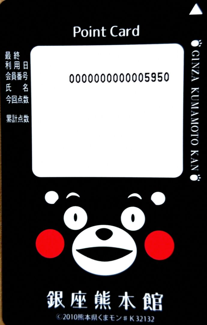 くまモンデザインの銀座熊本館のポイントカード