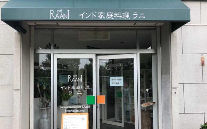 神奈川県横浜市、北山田駅から徒歩3分の場所にある『インド家庭料理 ラニ』の外観