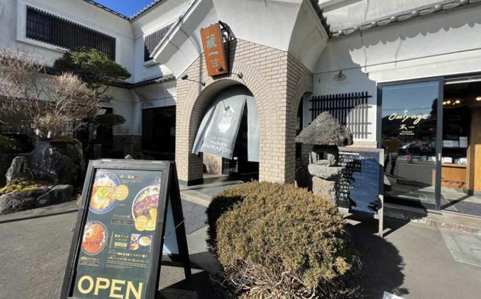 神奈川県の箱根町にあるRAMEN KURAICHIの外観