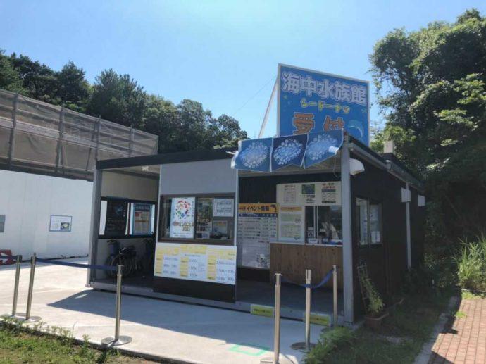 熊本県上天草市にあるわくわく海中水族館シードーナツの受付