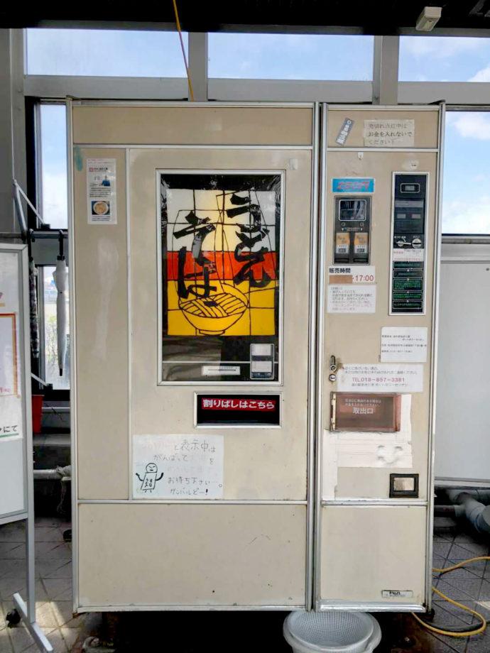 道の駅あきた港ポートタワーセリオンのうどんそば自動販売機