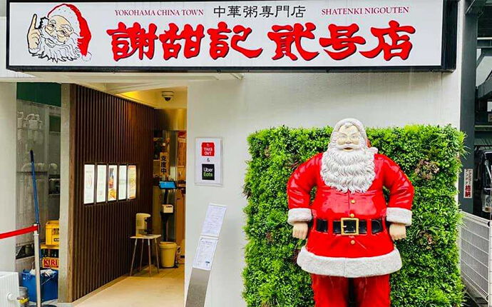 神奈川県横浜市、みなとみらい線元町の中華街駅から徒歩5分の場所にある『謝甜記 貮号店』