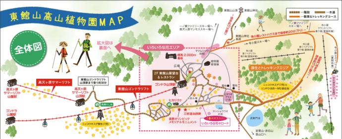 東館山高山植物園のマップ