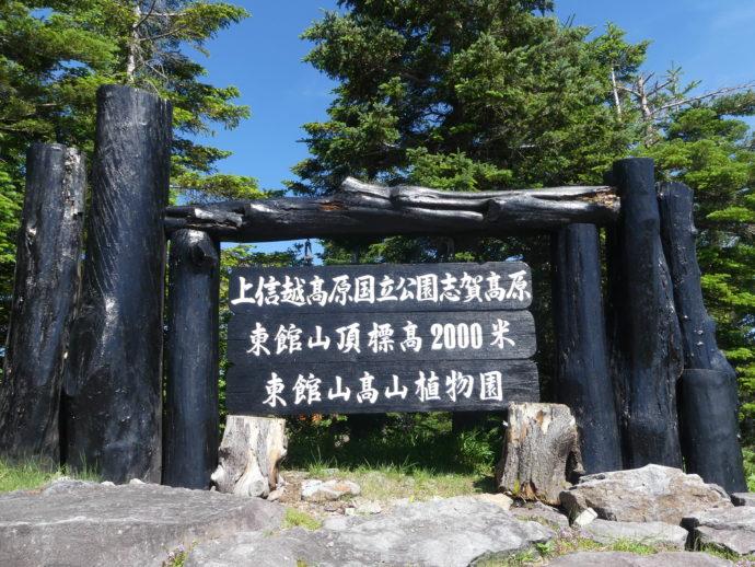 東館山高山植物園の看板