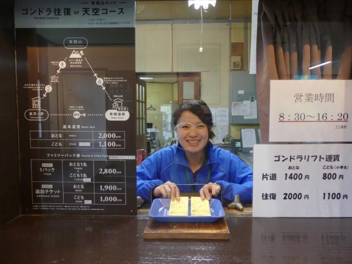 東館山高山植物園行きのゴンドラリフトのチケットを販売するスタッフ