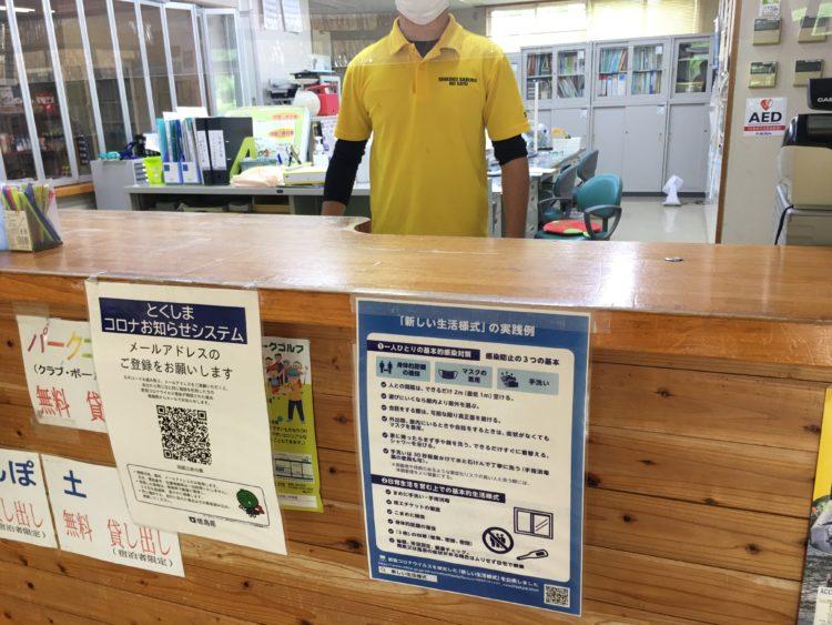 四国三郎の郷で実施している新型コロナウイルス感染症予防対策について