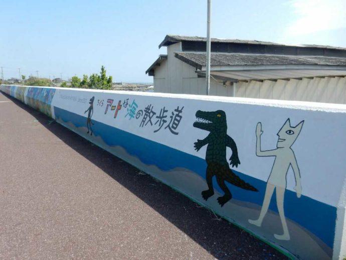 アートな海の散歩道