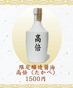 高家神社で販売されている限定醸造醤油