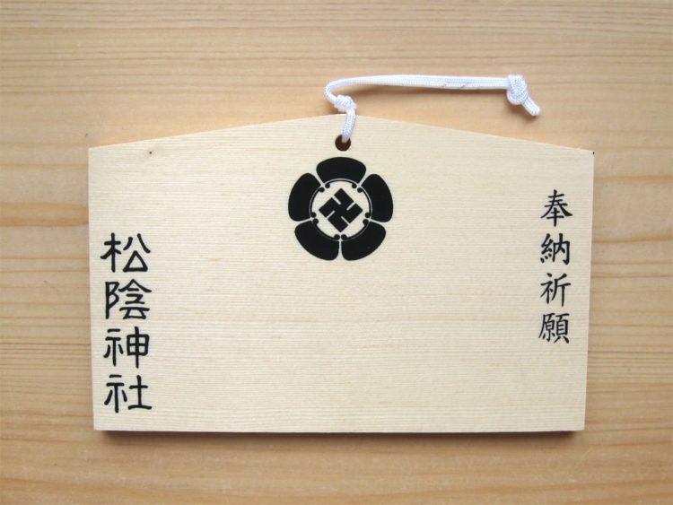 松陰神社で授与されている絵馬