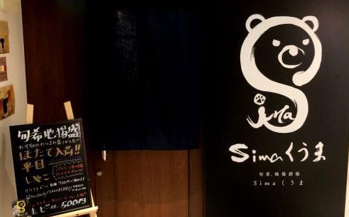 北海道札幌市のすすきの駅から徒歩3分にある『旬肴、地場酒場 Simaくうま』の外観写真