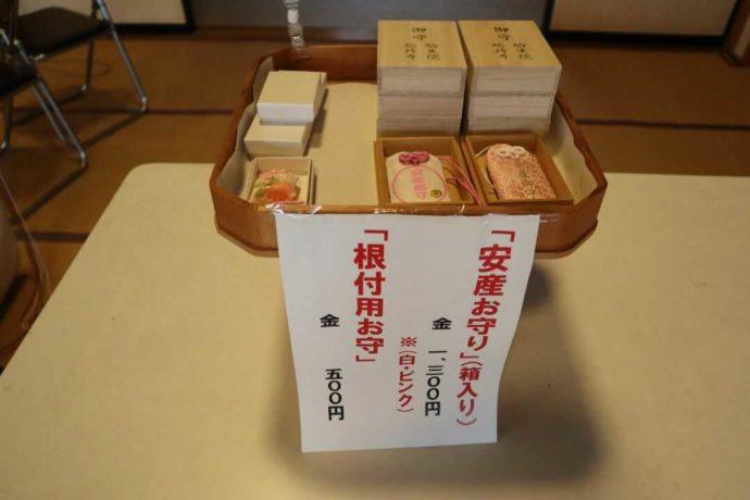 富山県高岡市にある「総持寺」の安産お守り・根付け用お守り