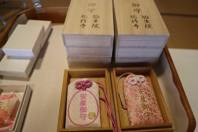 富山県高岡市にある「総持寺」の安産祈願お守り
