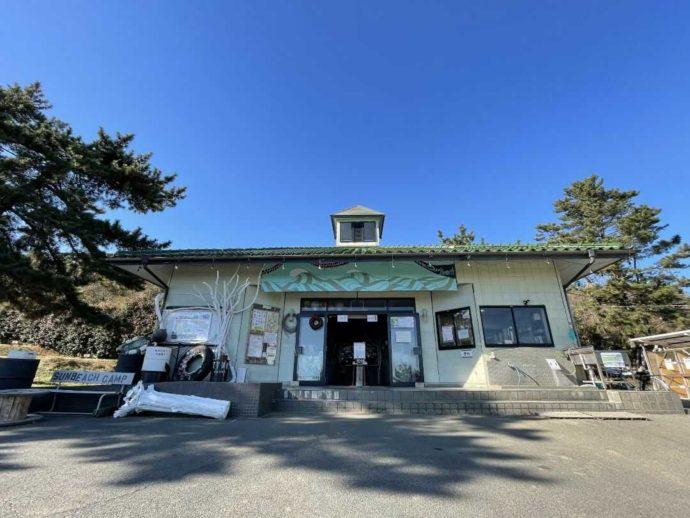 茨城県東茨城郡にある大洗サンビーチキャンプ場の管理棟を正面から眺める