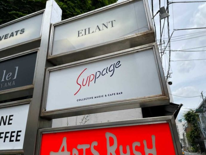 Suppageの看板