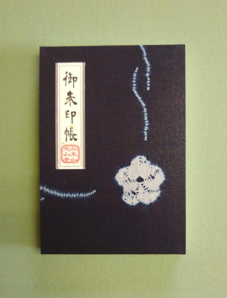 大山寺の授与品である本藍染朱印帳