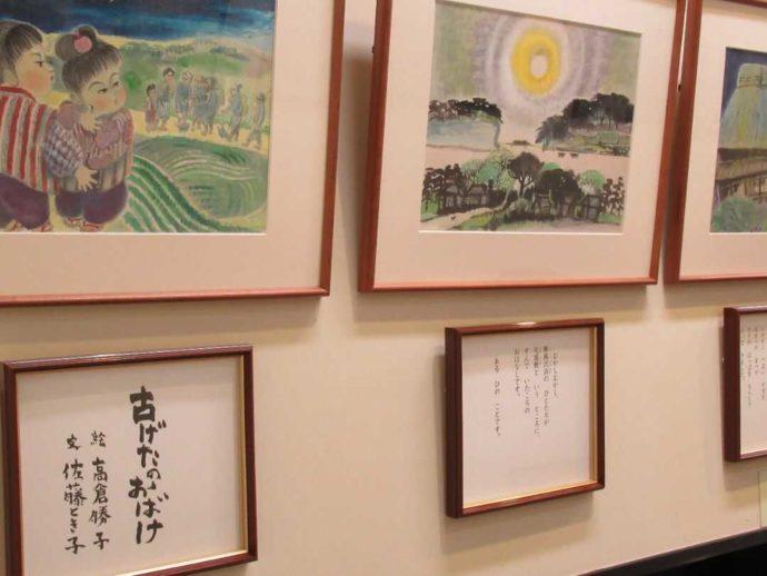 髙倉勝子美術館桜小路で展示されている絵本の原画