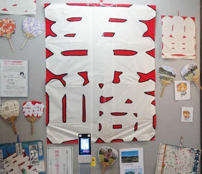 五十崎凧博物館入口付近に飾られている大凧と設置されている検温計
