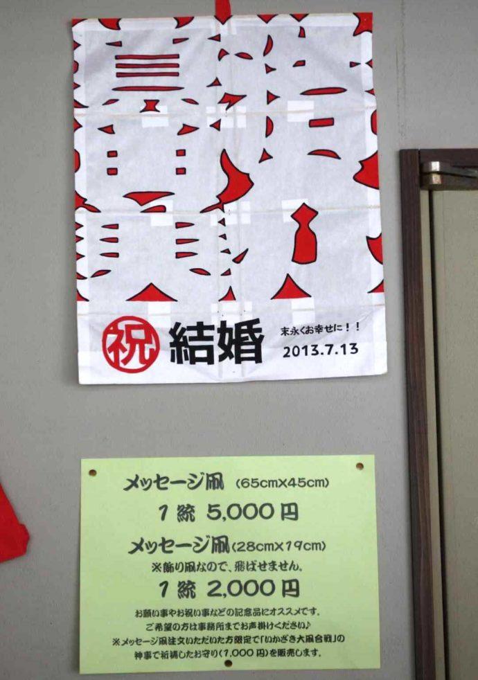 五十崎凧博物館で申し込みができるメッセージ凧の案内