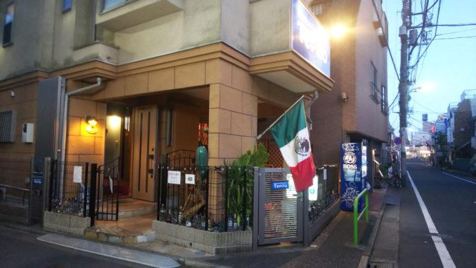 東京都世田谷区の本格メキシコ料理「テピート」の外観