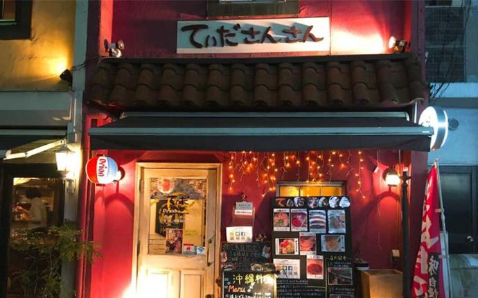 世田谷区三軒茶屋にある沖縄料理専門店てぃださんさんの外観