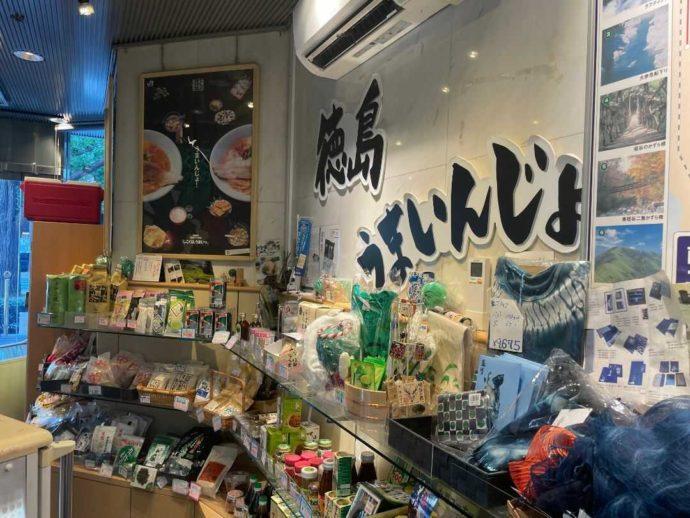 とくしま県の店大阪支部で販売している商品