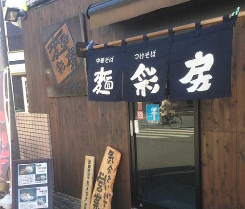 東京都中野区の中野駅から徒歩13分にある麺彩房 中野本店の外観