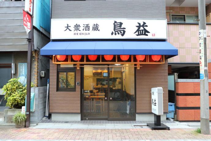 東京都葛飾区にある焼き鳥居酒屋「鳥益」の外観