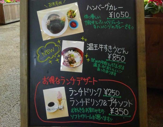 カフェかくれ庵のメニュー