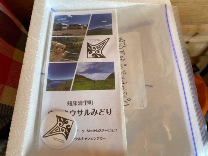 ウエネウサルみどりのオンラインツアーで届けられる冷凍の送付品